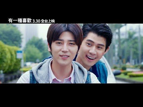 Bii畢書盡、李玉壐《有一種喜歡》電影正式預告片