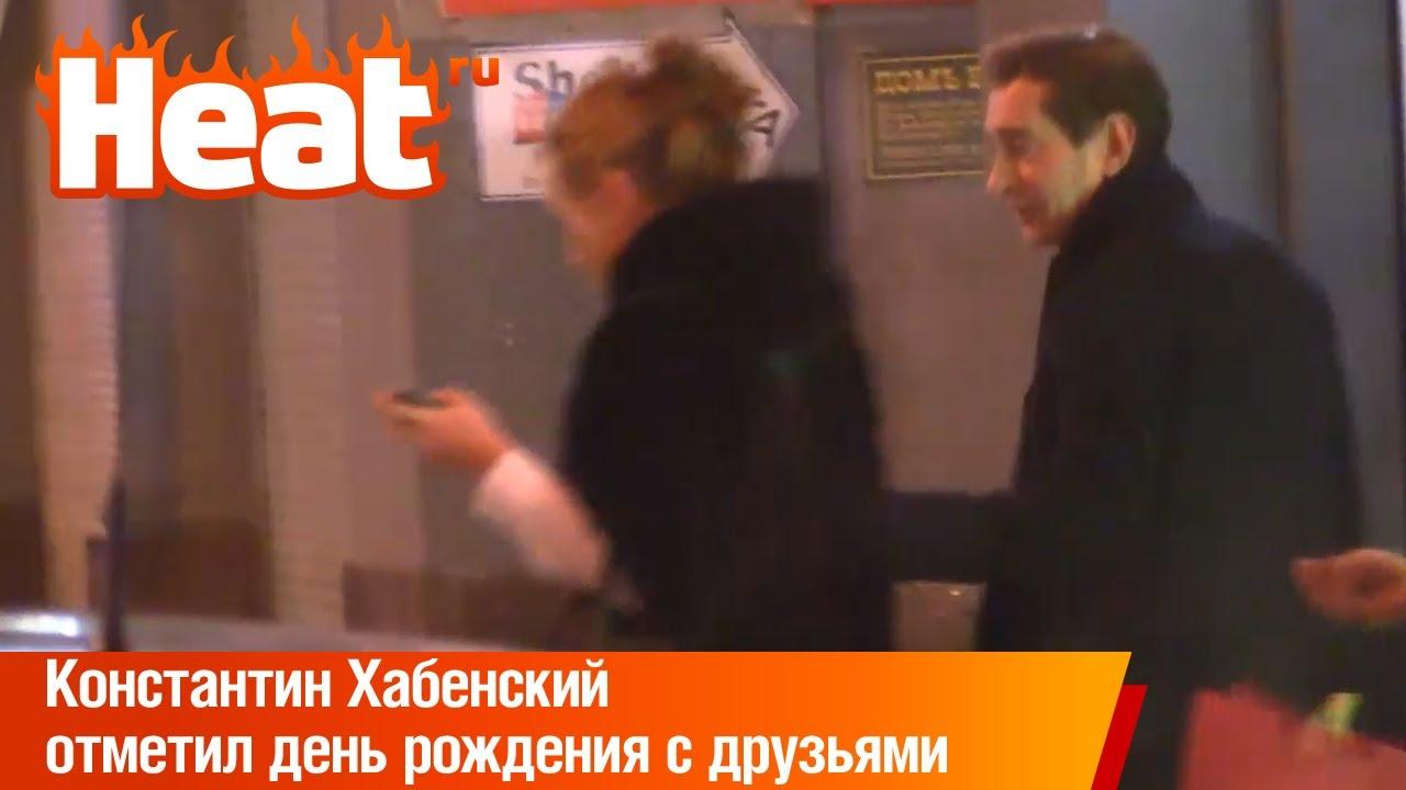 Константин Хабенский отметил день рождения с друзьями
