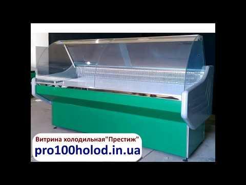 Холодильное оборудование в Украине - Pro100holod.com