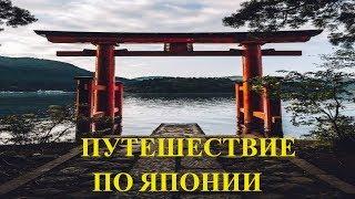 Путешествие по Японии.Путешествие в Токио / Видео
