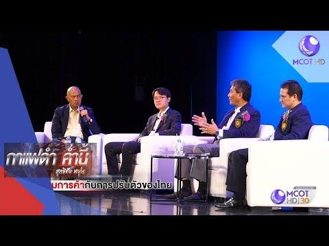 สงครามการค้ากับการปรับตัวของไทย - วันที่ 13 Jun 2019