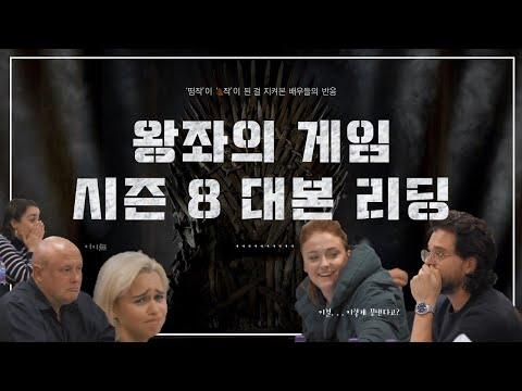 [한글자막] 왕좌의 게임 시즌8 대본 리딩 현장(스포&스압주의)
