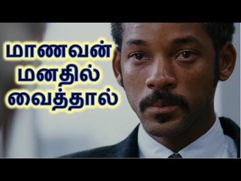 Study for the nation  Tamil motivational video   Neeya naana Gopinath