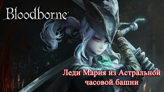 Полное прохождение Bloodborne 17 - Lady Maria of the Astral Clocktower