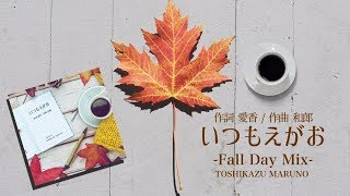Toshikazu Maruno -いつもえがお -Fall Day Mix- / Fall Day Version