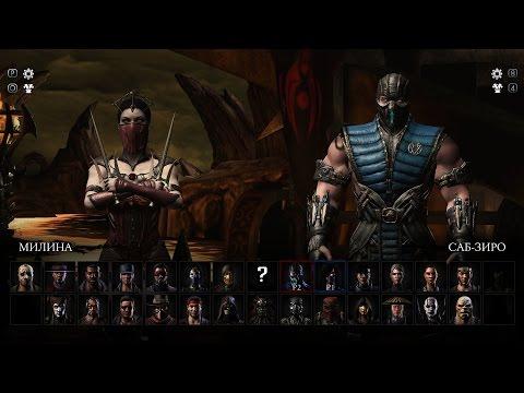 Mortal Kombat X дата выхода, системные требования, коды