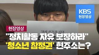 """[현장영상] 청소년 단체 """"청소년 정치활동의 자유를 보…"""