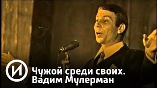 Чужой среди своих. Вадим Мулерман | Телеканал