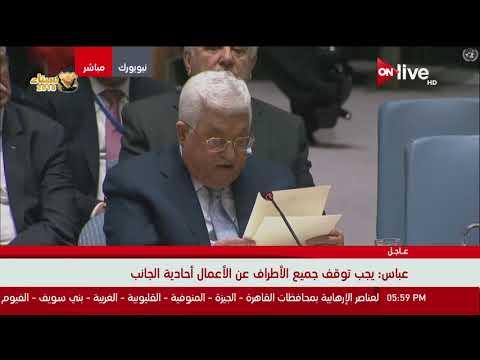 محمود عباس: ندعو إلى وقف إجراءات نقل السفارة الأمريكية للقدس