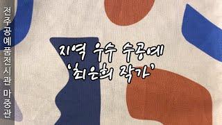 """""""추상 패턴 디자인 상품"""" 최은희 작가 (지역…"""