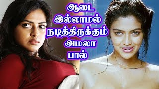 ஆடை படத்தில் ஆடை இல்லாமல் நடித்த அமலா பால் | Amala Paul In Aadai Movie | Tamil Seithigal