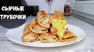 Рецепт для ЛЕНТЯЕК - трубочки с сыром из лаваша