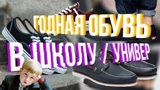 ТОПОВАЯ ОБУВЬ В ШКОЛУ / УНИВЕР | VANS / ADIDAS / CONVERSE