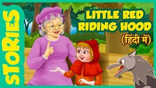 Little Red Riding Hood Story Hindi | Hindi Stories Fairy Tales | Moral Stories Kids | Kahaniya