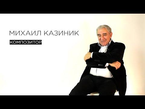 Михаил Казиник // МЫSLI обо всём