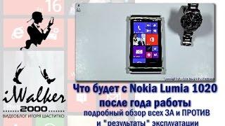 ГаджеТы: Windows-смартфон Nokia Lumia 1020 - подробный обзор, что будет с 1020 после года работы