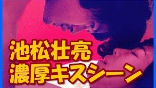【芸能人キス】池松壮亮濃厚キスシーン集 胸がキュンとなる池松壮亮くん...