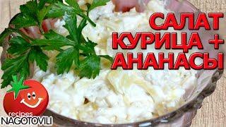 Салат с курицей и ананасами | Как приготовить вкусный салат с курицей и ананасом?
