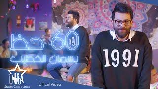 بسمان الخطيب - 60 حظ (حصرياً) | 2021 | Basman Al-Khatib - 60 Haz (Exclusive)