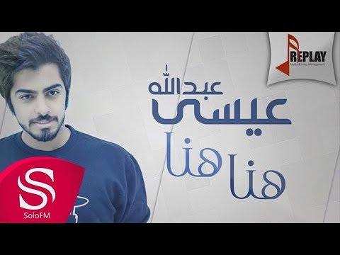 اغنية عيسى عبدالله هنا هنا 2016 كاملة MP3 + HD / Hna Hna - Essa Abdulla