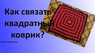 Как вязать коврик крючком?
