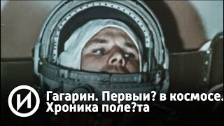 Гагарин. Первый в космосе. Хроника полёта
