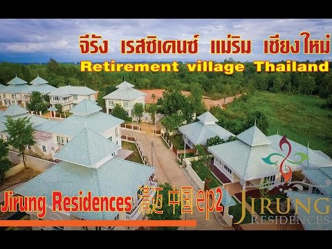 Jirung Residences The first holistic health Community in Thailand  Chinese 02