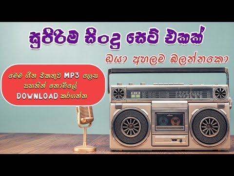 Old Hit Sinhala Songs ( Download Mp3 )