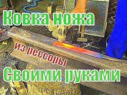Ковка ножа из рессоры своими руками видео