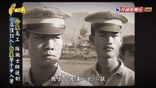 2017.09.10【台灣演義】台灣後山木工傳奇 公東高工 | Taiwan History