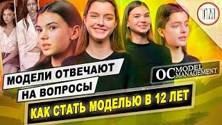 постер к видео Работа моделью в 12 лет / Трудности в школе и отношение родителей