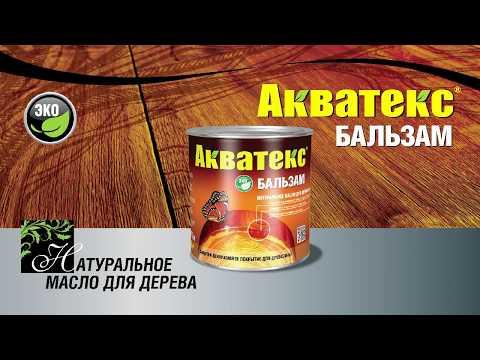 Масло для дерева Акватекс Бальзам