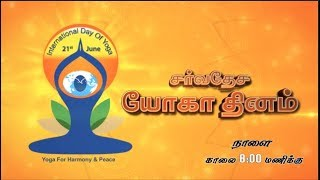 International Yoga Day, Surya Namaskaram Challenge | PROMO | 20/06/2019 | Puthuyugam TV