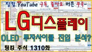 [정규방송] LG디스플레이 - OLED 투자 사이클 진…