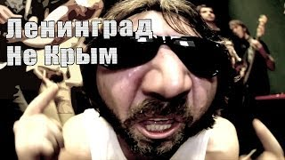 Ленинград — Не Крым