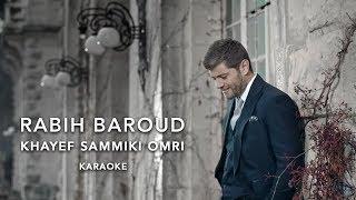 Rabih Baroud - Khayef Sammiki Omri (Karaoke) | ربيع بارود - خايف سميكي عمري