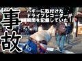 【事故】お祭り帰りに五郎が!【Accident】 Goro on the way back from the festival! ポメラニアン&フレンチブルドッグ Pomeranian & Fr