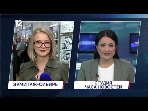 Омск: Час новостей от 13 февраля 2020 года (17:00). Новости