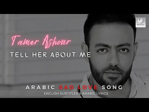 Arabic sad love song! | Tell her about me  | by Tamer Ashour