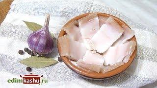 Очень простой Рецепт засолки Сала в Рассоле (Тузлуке)