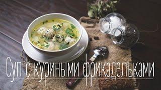 Суп с куриными фрикадельками (Рецепты от Easy Cook)