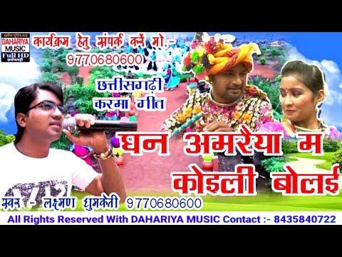 Lakshaman Dhumketi - लक्ष्मण धुमकेती Chhattisgarhi Song - घन अमरईया म कोयली बोलय । Cg New Hit Songs