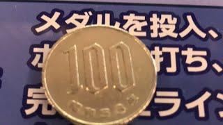 100円からメダルを稼ぐ!【メダルゲーム生放送】
