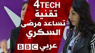 ابتكاار تونسي يساعد مرضى السكري - 4TECH