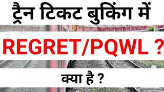 Regret/Pqwl  क्या है ll No ticket booking is allowed | Confirmation Chances of PQWL | PQWL means