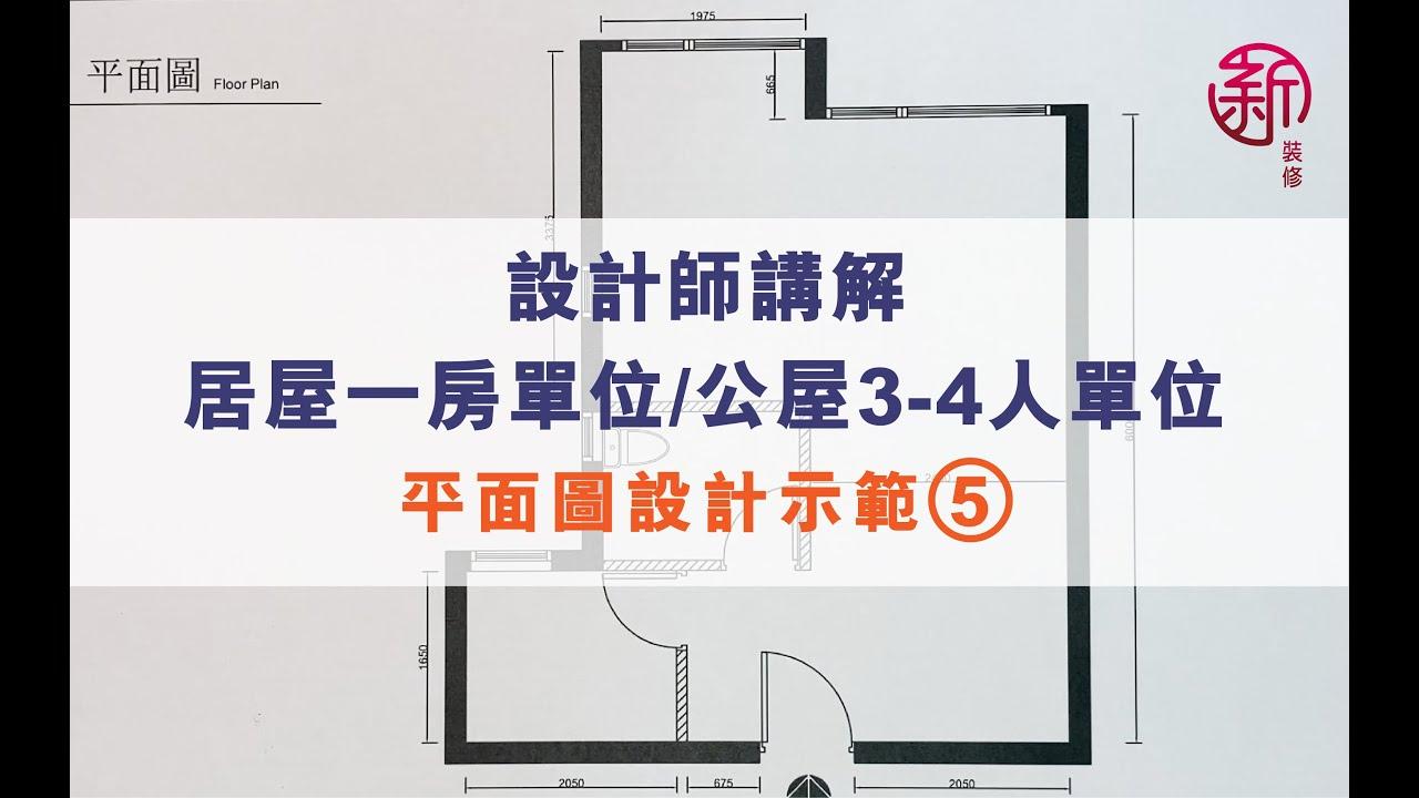 「新裝修 Sun-renovation」設計師講解-居屋一房單位/公屋3-4人單位平面圖設計示範 (5) - YouTube