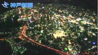 神戸空港に本部を置くヒラタ学園航空事業本部は、神戸の夜景を上空から...