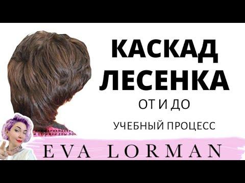 Женская Стрижка Каскад Лесенка на средние волосы! Мастер - Класс! Стрижка пошагово От и До!