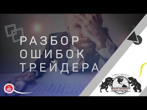 Бинарные Опционы - Разбор Ошибок Трейдера.