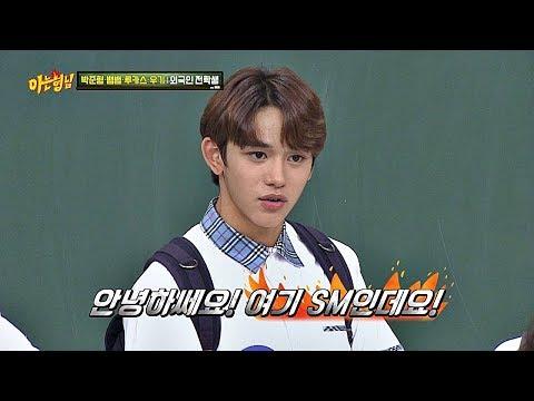 "NCT 루카스(Lucas)가 처음 배운 한국말 ""여기 SM인데요!"" 아는 형님(Knowing bros) 141회"